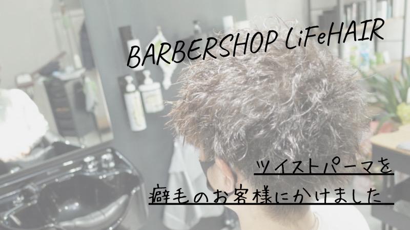 ツイストパーマを癖毛のお客様にかけました【大阪 堺】というブログのタイトル画像