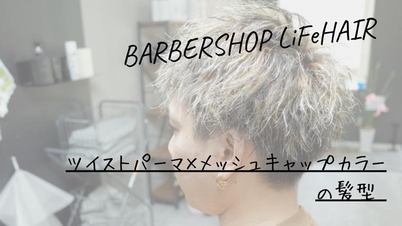 ツイストパーマ×メッシュキャップカラーの髪型【大阪 堺】というブログのタイトル画像