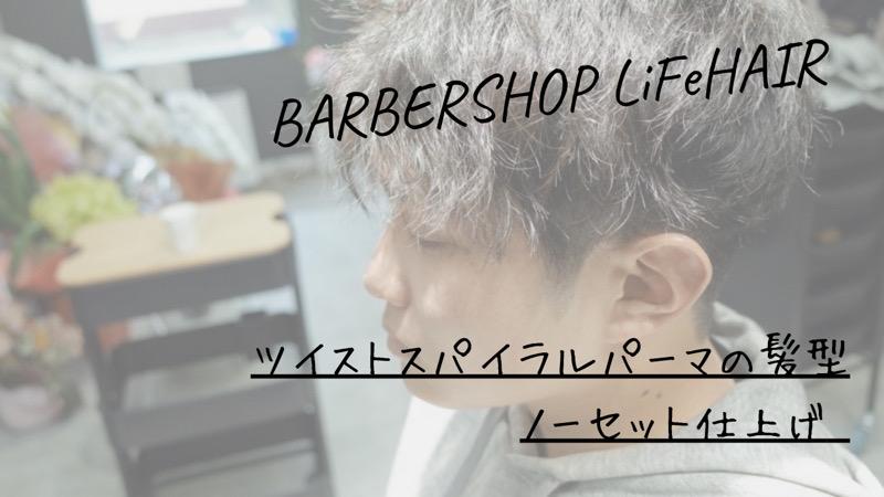 ツイストスパイラルパーマの髪型ノーセット仕上げ【大阪 堺】というブログのタイトル画像
