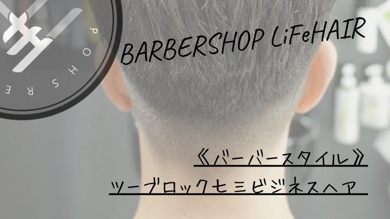 《バーバースタイル》ツーブロック七三ビジネスヘア【大阪 堺】というブログのタイトル画像