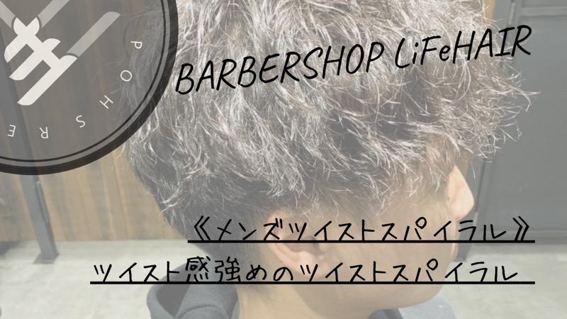 《メンズツイストスパイラル》ツイスト感強めのツイストスパイラル【大阪 堺】というブログのタイトル画像