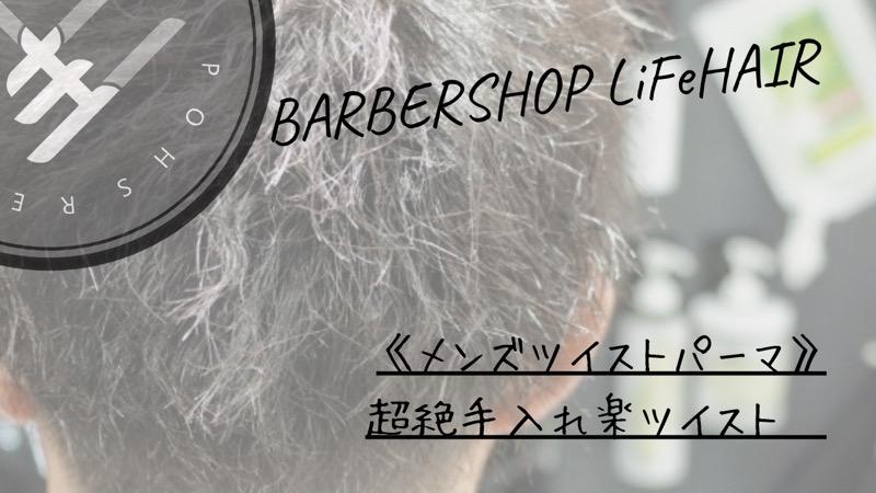 《メンズツイストパーマ》超絶手入れ楽ツイスト【大阪 堺】というブログのタイトル画像