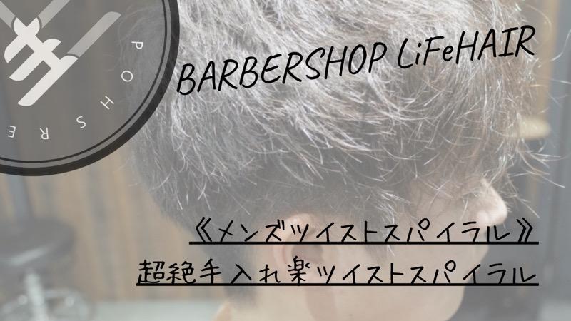 《メンズツイストスパイラル》超絶手入れ楽ツイストスパイラル【大阪 堺】というブログのタイトル画像
