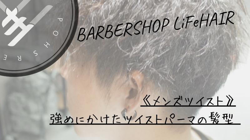 《メンズツイスト》強めにかけたツイストパーマの髪型【大阪 堺市】というブログのタイトル画像