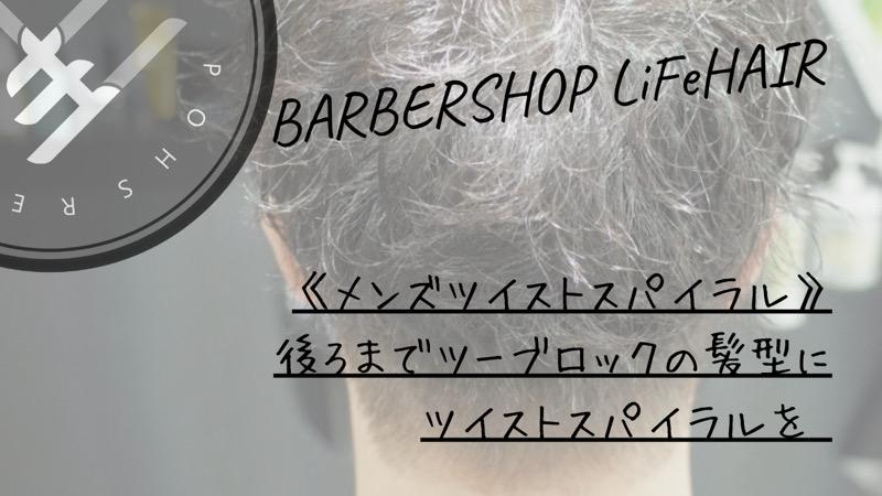 《メンズツイストスパイラル》後ろまでツーブロックの髪型にツイストスパイラルを【大阪 堺市】というブログのタイトル画像