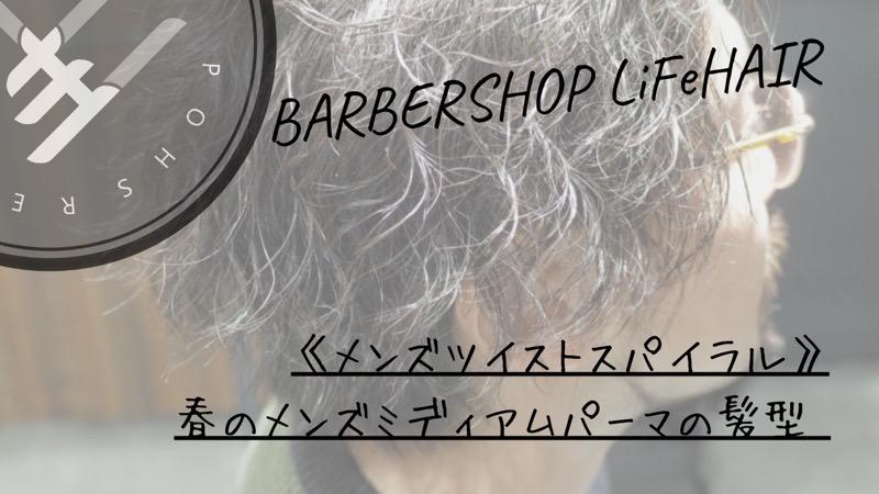 《メンズツイストスパイラル》春のメンズミディアムパーマの髪型【大阪 堺 泉州】というブログのタイトル画像