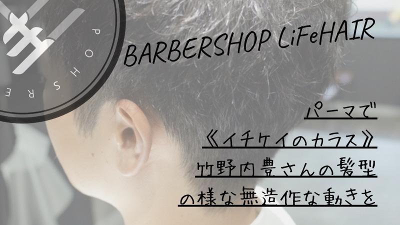 パーマで《イチケイのカラス》竹野内豊さんの髪型の様な無造作な動きをというブログのタイトル画像