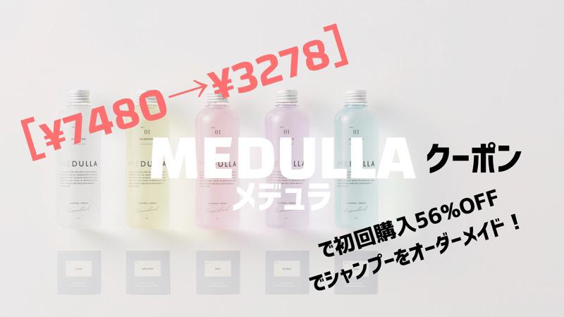 """【MEDULLA メデュラ】""""初回56%OFFクーポン""""[¥6,800(税込¥7,480)→¥2,980(税込¥3,278)]でシャンプーをオーダーメイド!と言うブログのタイトル画像"""