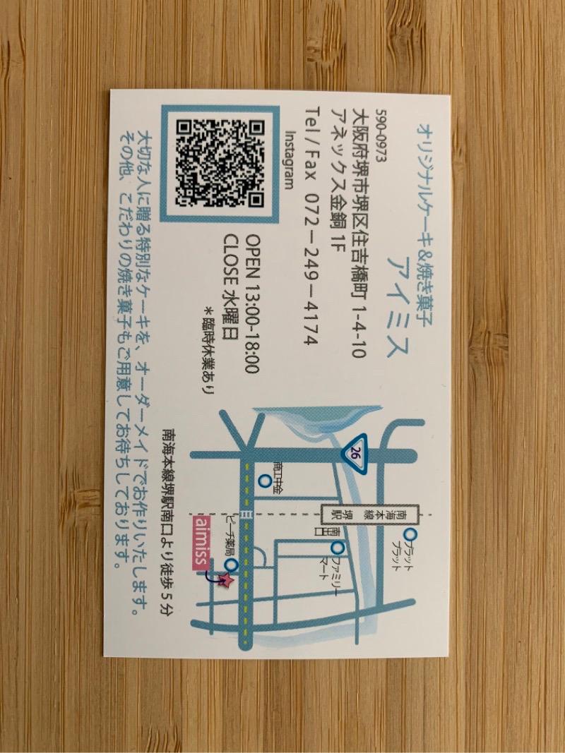 堺市の南海本線堺駅南口から近くにあるケーキ屋「オリジナルケーキアイミス」のショップカードの裏の写真