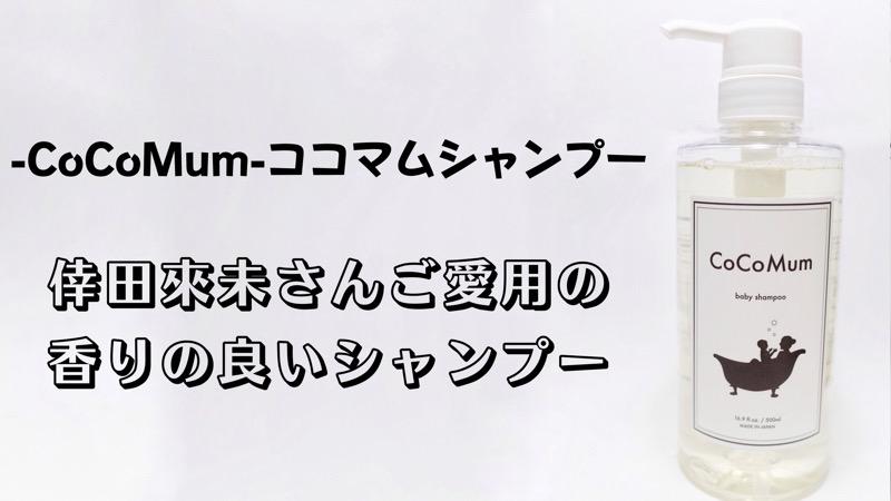 【CoCoMum(ココマム)シャンプー】倖田來未さんご愛用の香り(ホワイトフローラル)の良いシャンプーというブログのタイトル画像