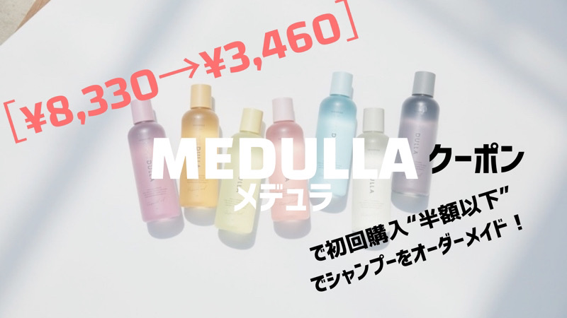 "MEDULLA【メデュラ】""初回クーポンで半額以下""最安値[税込¥8,330]→[税込¥3,460]送料込でシャンプーをオーダーメイド!《2021年8月11日リニューアル》というブログのタイトル画像"